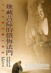 地藏菩薩的懺悔法門