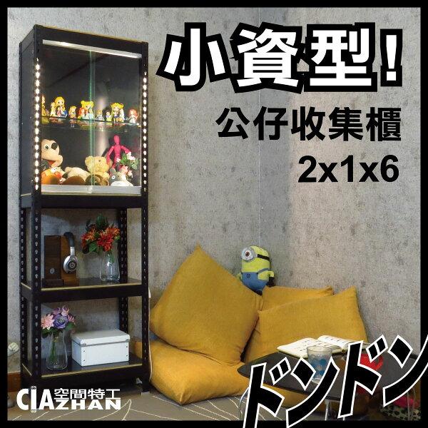 小資型2合1角鋼模型櫃(60x30x180)玻璃展示櫃公仔櫃收納架置物架【空間特工】MIT台灣製DOB2165L