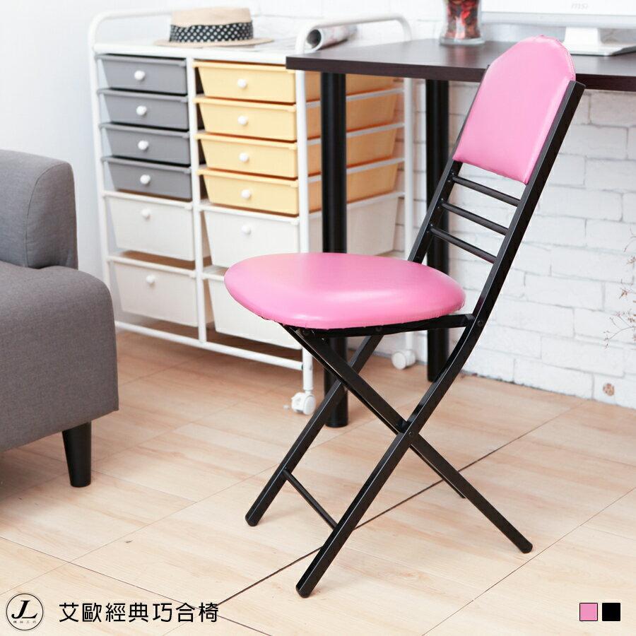 艾歐經典巧合椅 折合椅 休閒椅 橋牌椅 電腦椅 【JL精品工坊】 1