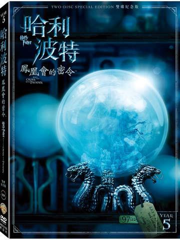 哈利波特:鳳凰會的密令 DVD