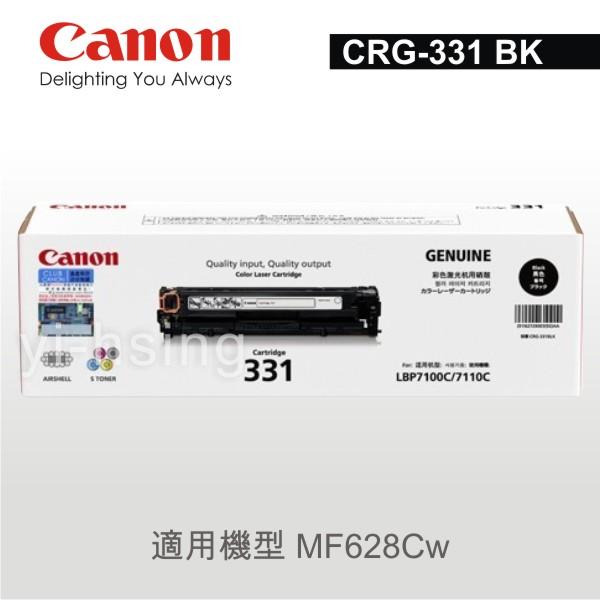 Canon 原廠黑色碳粉匣331 CRG331 BK (1.4K) 適用 MF628Cw