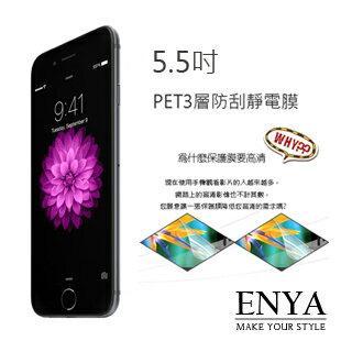 iPhone6+/6S+ Plus 5.5吋 無滿版高清晰4H防刮PET3層靜電保護貼1組 2入 (郵局免運) Enya恩雅