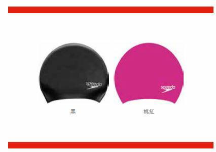 【登瑞體育】SPEEDO成人長髮用矽膠泳帽_SD8061680001