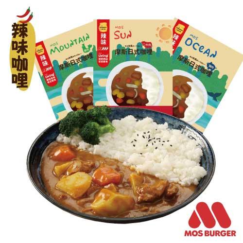 日式咖哩包/調理包-精選辣味(雞/豬/牛)(200g/包)(3入組)【MOS摩斯漢堡】