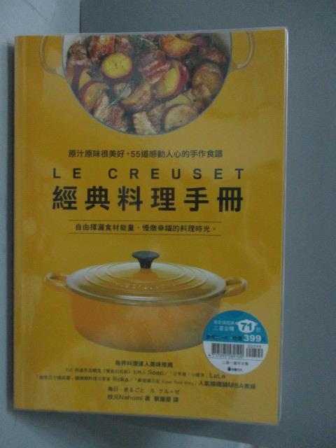 ~書寶 書T1/餐飲_KSO~LE CREUSET完全料理手冊_LE CREUSET 料理