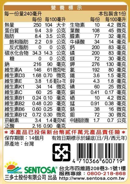 【三多】補体康C經典營養配方(一箱-加贈6瓶) 4