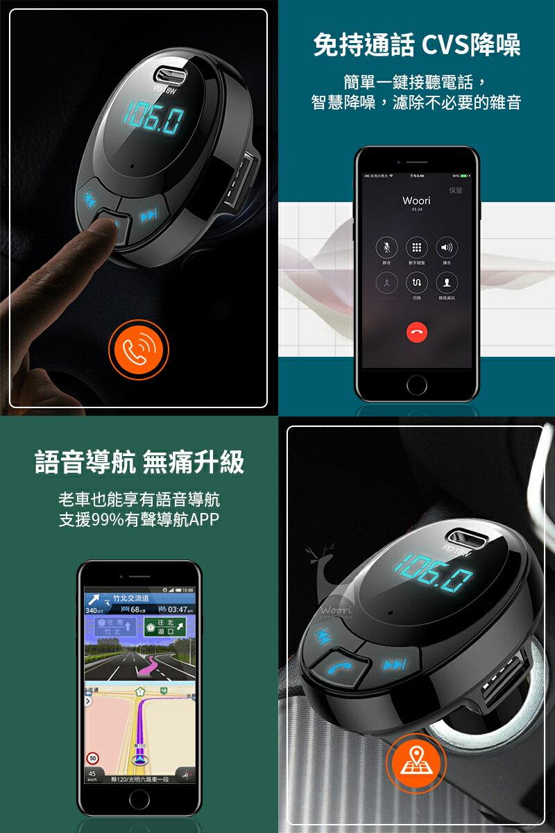 【老車變新車】【藍牙5.0升級】PD18W 急速充電 PD車用藍牙MP3播放器 車用免持藍牙 可通話 車載雙USB車充 播音樂 藍芽 / SD卡 / 隨身碟播放 5