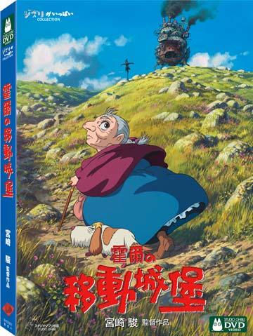 霍爾的移動城堡 DVD