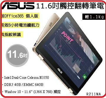 ★【2017.11 最新觸控翻轉筆電】ASUS 華碩VivoBook Flip 12 R211NA 金/灰 兩色款 11.6 吋家用筆電 N3350/4G/64G/Win10