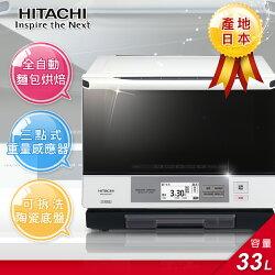 【HITACHI日立】日本原裝33L可製麵包水蒸氣烘烤微波爐MRO-NBK5000T(珍珠白)