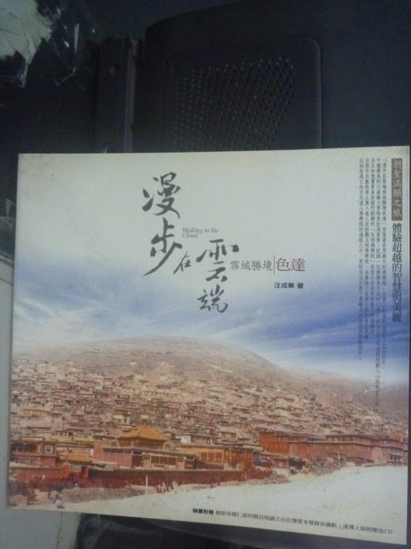 【書寶二手書T5/宗教_LOC】漫步在雲端:雪域勝景色達_汪成華_附光碟