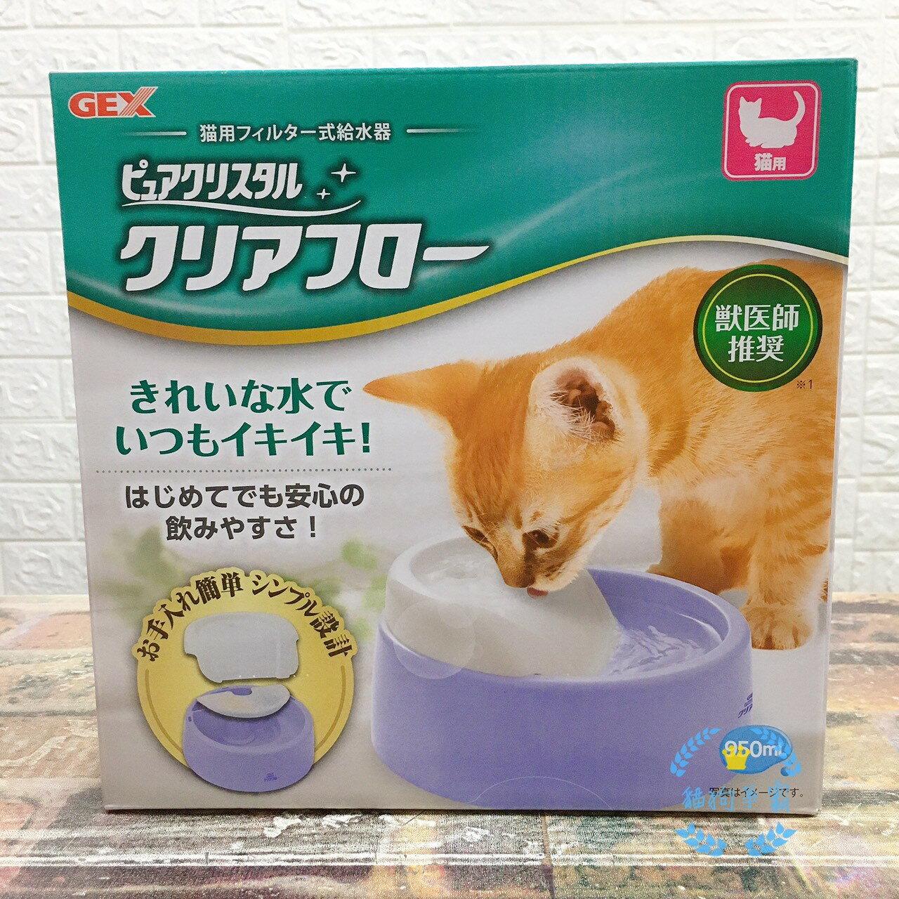 GEX 飲水器 圓滿平安 貓飲水器 寵物飲水機
