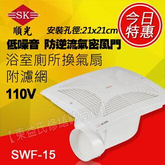 SWF-15 舒適家 順光 浴室用通風機 換氣機 附濾網【東益氏】售暖風乾燥機 風扇 吊扇