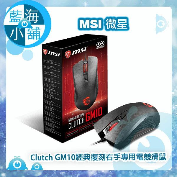 MSI微星ClutchGM10經典復刻右手專用電競滑鼠