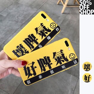 50 OFF SHOP:50%OFFSHOP好脾氣壞脾氣iphone手機殼【AT037455PC】