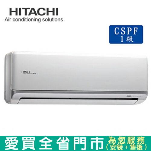 HITACHI日立2-4坪頂級系列RAC/RAS-22NK1變頻冷暖空調 含配送到府+標準安裝【愛買】