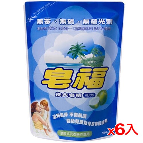 皂福洗衣皂洗衣精補充包2000gm*6(箱)【愛買】