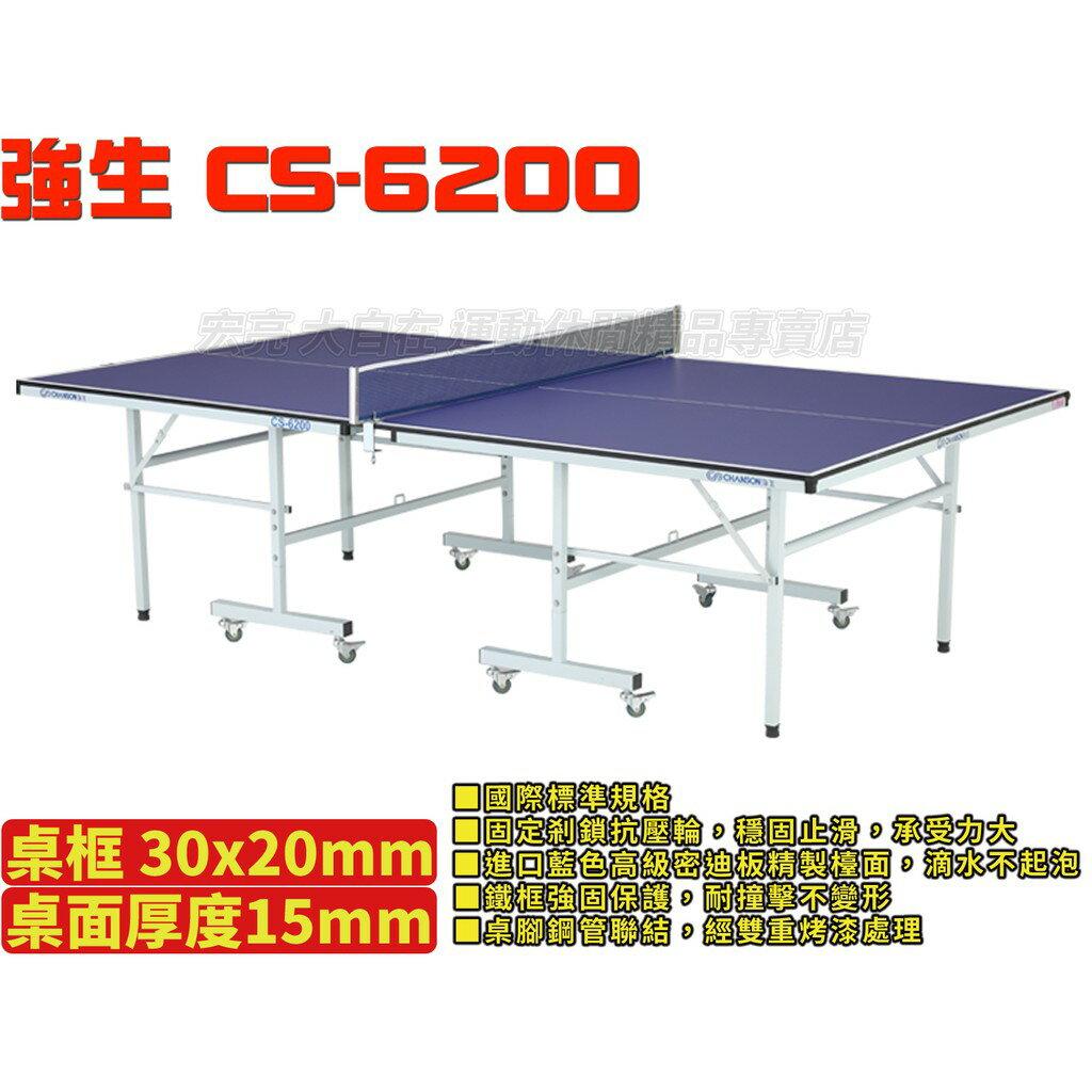 [大自在體育用品] Chanso 強生 桌球桌 桌球檯 CS 6200 CS-6200 桌面15mm 全省免運費桌球檯