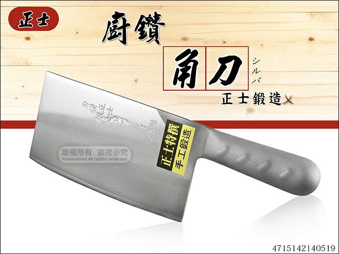 快樂屋♪台灣製 正士 廚鑽角刀 KC-514 三合鋼 0519 不鏽鋼菜刀 通過SGS檢測