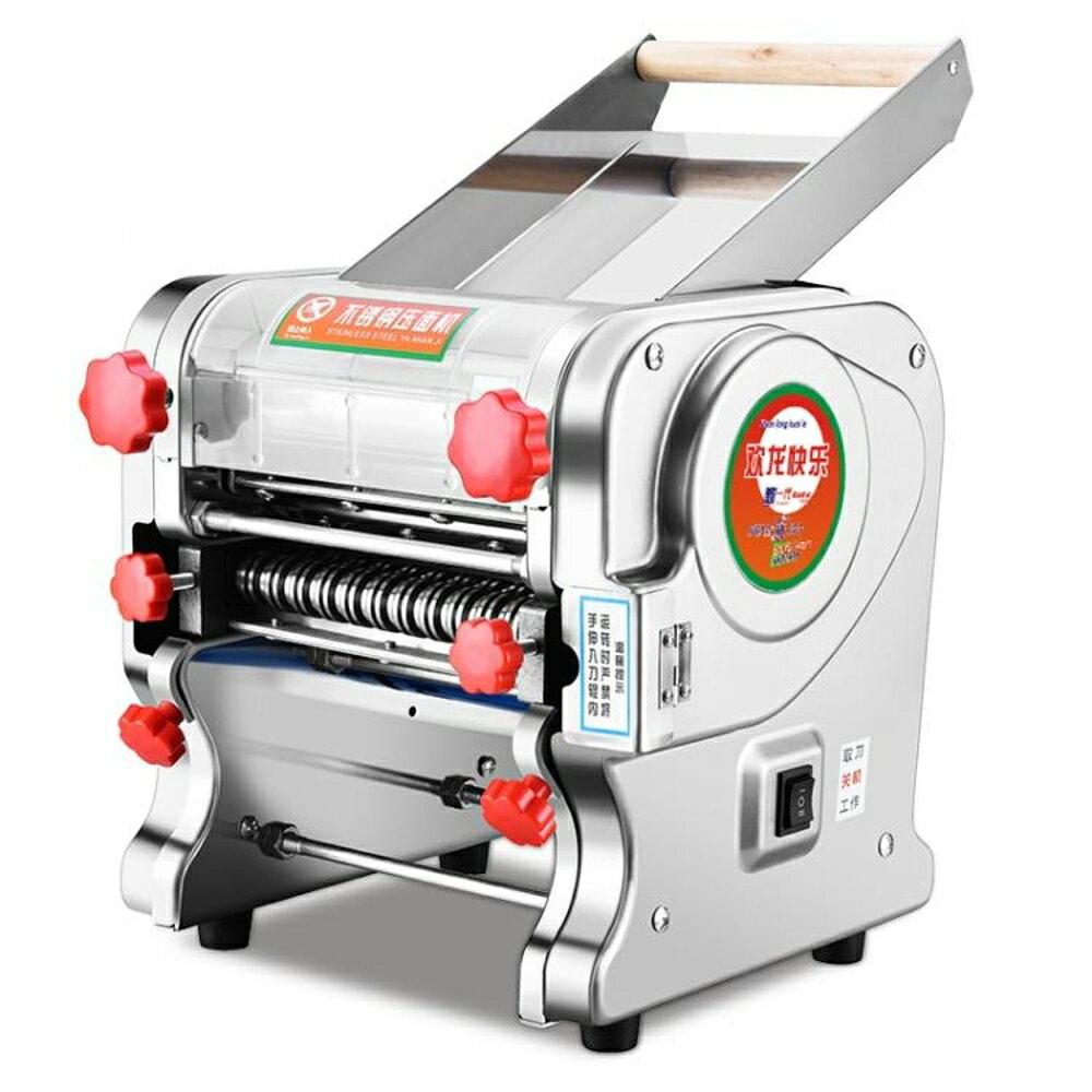 220V電壓歡龍快樂家用壓面機不銹鋼電動面條機多功能商用搟餃子皮機全自動     全館八五折