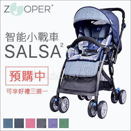 ?蟲寶寶?【美國 Zooper】2017新款超輕鋁車架全車6.1kg /新生兒適用 Salsa2 智能雙向推車-藍《預》