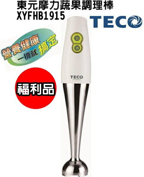 (福利品)【東元】摩力蔬果調理棒XYFHB1915 保固免運-隆美家電