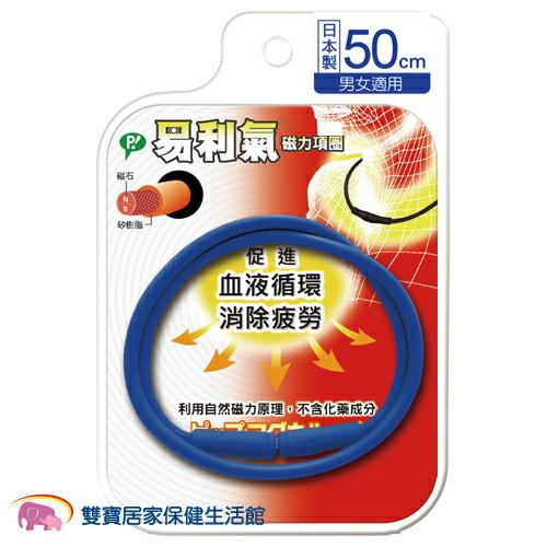 易利氣 磁力項圈-藍色 50cm