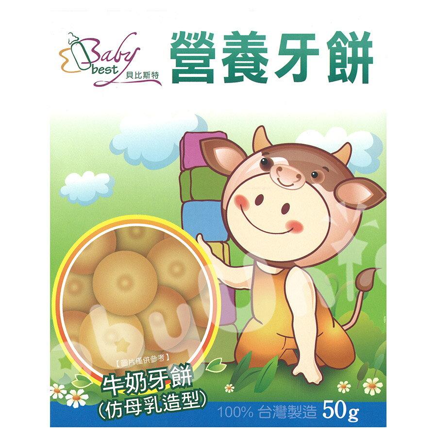 貝比斯特 - 牛奶牙餅 仿母乳造型 (原:低納牛奶牙餅)