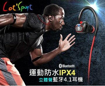 IFIVE IPX4 防水運動藍牙耳機 IF-S600 人體工學 入耳式 藍牙耳機 藍芽耳機【迪特軍】