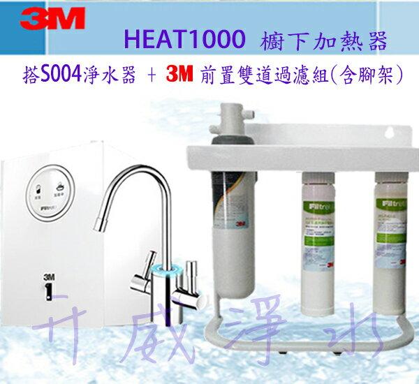 [全省免費安裝]3M HEAT1000 加熱器+3M S004淨水器 1組&3M前置雙道過濾含腳架組★限時贈-3M 循環扇