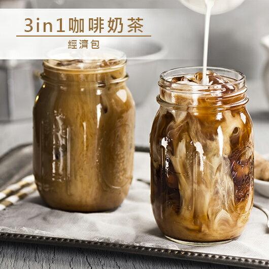 品皇咖啡 3in1咖啡奶茶 經濟包 20入