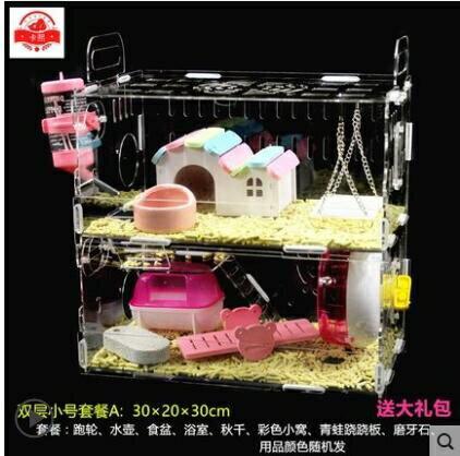 倉鼠籠子壓克力透明金絲熊超大別墅雙層窩倉鼠籠用品套餐套裝齊全