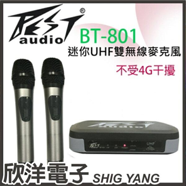 ※欣洋電子※DAYEN迷你UHF雙無線手握麥克風(BT-801)#不受4G干擾便當盒大小