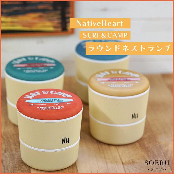 日本必買免運代購-日本製NH圓型便當盒雙層可微波不可蒸670mlsw-nh-raundo-sc。共4色