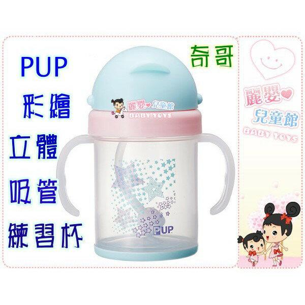 麗嬰兒童玩具館~奇哥 PUP彩繪立體吸管練習杯/防滑立體吸管喝水杯 210ml