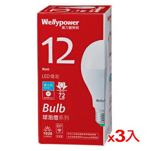 ★3件超值組★威力盟LED燈泡-白光(12W)【愛買】