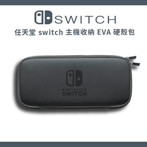 任天堂 Nintendo Switch 主機收納 EVA 硬殼包 黑 贈9H鋼化貼