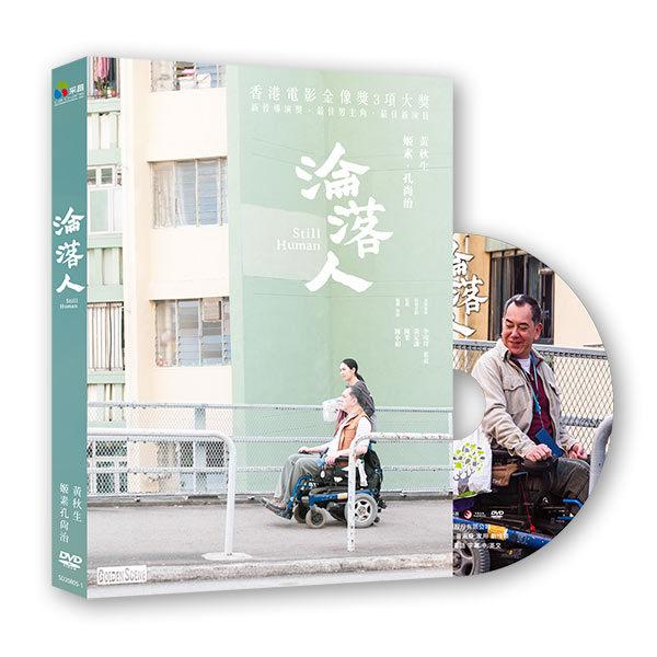 【停看聽音響唱片】【DVD】淪落人