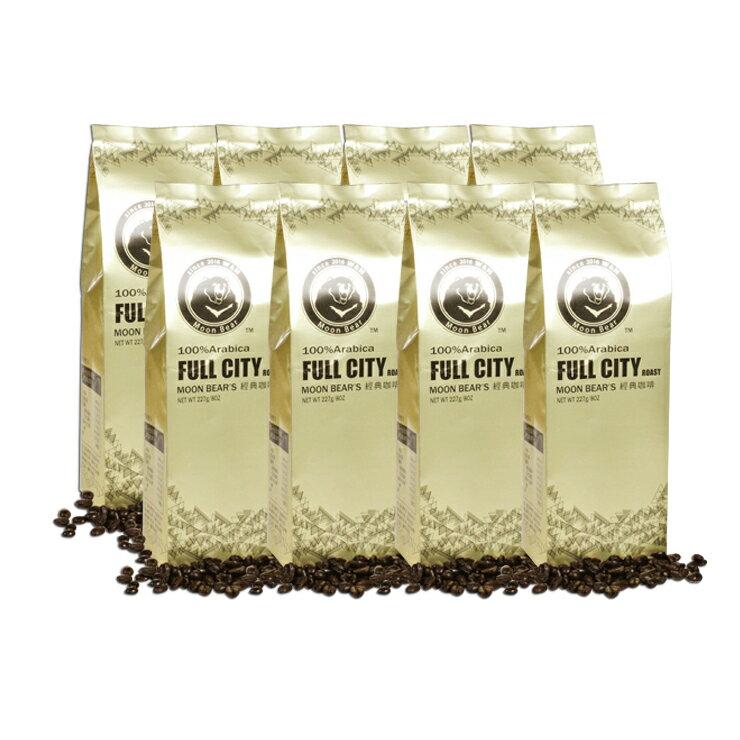 經典咖啡豆半磅8包
