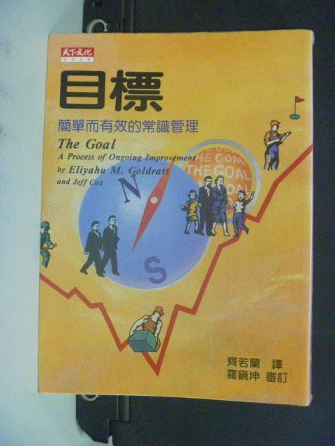 ~書寶 書T4/財經企管_OIO~目標:簡單而有效的常識管理_ 460_齊若蘭