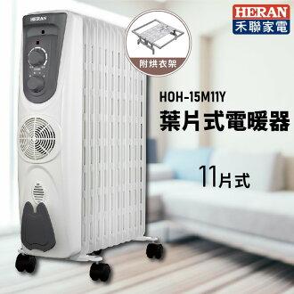 台湾品牌【HERAN禾联】HOH-15M11Y 叶片式电暖器-11片式 电暖炉 暖炉 暖气 适用9~11坪 生活家电