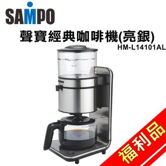 (福利品)【聲寶】經典咖啡機(亮銀)HM-L14101AL 保固免運-隆美家電