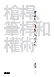 槍桿、筆桿和權術:蔣介石與毛澤東治國之道