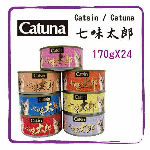 ~力奇~Catsin  Catuna 七味太郎貓罐 170g~ 432元 箱~口味可混搭~