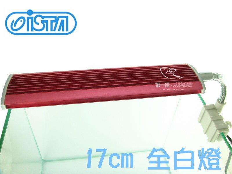 第一佳 水族寵物  伊士達ISTA 高亮度LED夾燈  17cm~全白燈  桃紅