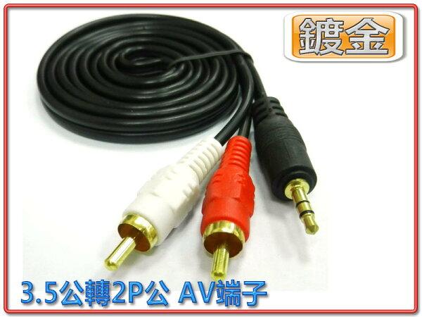 【滿3千15%回饋】3.5公轉2P公AV端子RCA訊號線3公尺米M※回饋最高2000點