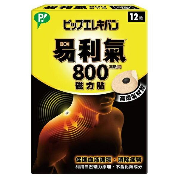 易利氣磁力貼 一般型 800高斯 12粒/盒◆德瑞健康家◆