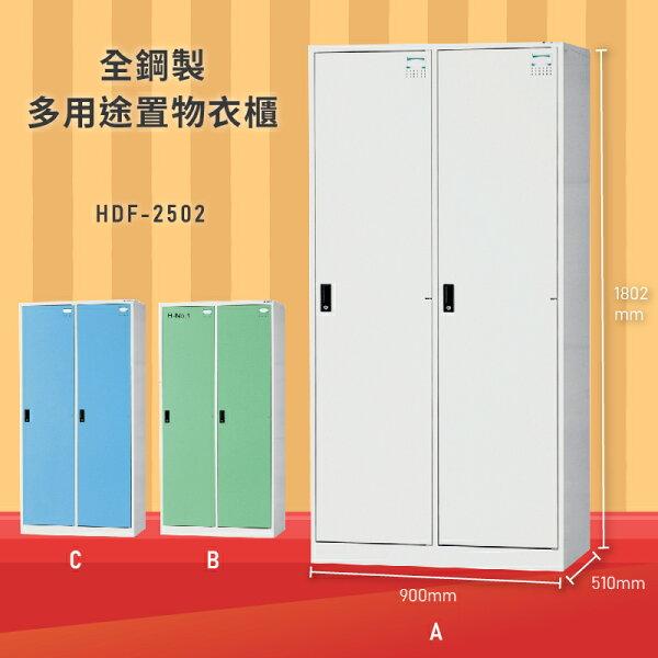 台灣品牌NO.1【大富】HDF-2502全鋼製多用途置物衣櫃置物櫃收納櫃員工櫃衣櫃台灣製造