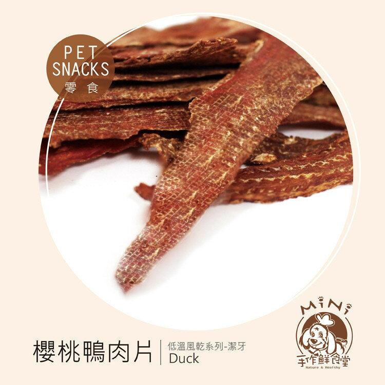 【Mini 手作鮮食堂】櫻桃鴨肉片 Duck 肉乾 零食 精裝禮盒