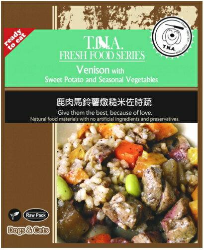 紐西蘭鹿肉燉馬鈴薯糙米佐時蔬,買3包更划算請下拉選擇!